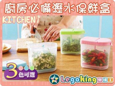 【樂購王】《瀝水保鮮盒》巧婦收納 新鮮保存 防止異味 蔥 薑 蒜 辣椒 香菜 洋蔥【B0274】