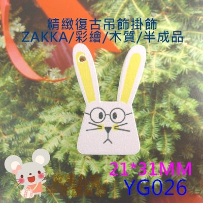 YG026【每個12元】21*31MM精緻童趣兔兔彩繪木質單孔掛飾(B款)☆耳環配飾吊墜吊飾【簡單心意素材坊】