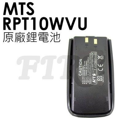 《實體店面》MTS RPT10WVU 原廠鋰電池 MTS 無線電 對講機 RPT10W