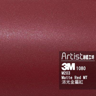 【Artist阿提斯特】正3M Scotchprintl 1080 M203消光金屬紅車貼專用貼膜