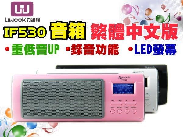 【傻瓜批發】清倉價! IF530 喇叭 音箱 MP3 SD卡 USB 隨身碟 重低音 螢幕 FM 換電池 鬧鐘 詞曲同步