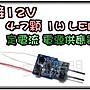 缺貨) J1A26 完全對應12V 4~ 7顆1W LED 定電...