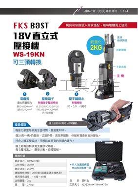 WS19KN【工具先生】FKS BOST 迷你 充電式 油壓式/壓接 不銹鋼管 熱水管 電動油壓 壓接 工具/壓接機