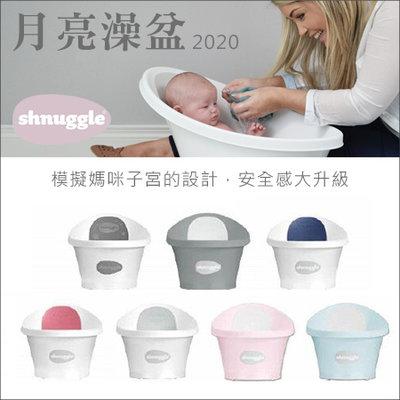 英國Shnuggle➤2020新款新生兒月亮澡盆(提供多色),浴盆/澡架DD015✿蟲寶寶✿
