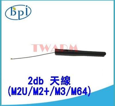 《德源科技》r)香蕉派 banana pi BPI (M2U/M2+/M3/M64) 專用 2db 天線