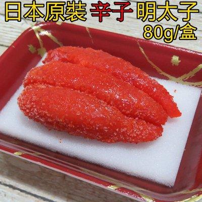 日本原裝明太子80g/盒【鼎鮮市集】鮭魚,鯖魚,鱈場蟹腳,透抽,干貝,龍蝦,甜蝦,草蝦