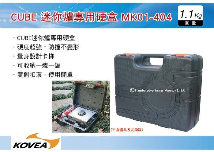 ||MyRack|| 妙管家 Kovea CUBE 迷你爐專用硬盒 MK01-404 (不含爐具及瓦斯罐) 爐具收納盒