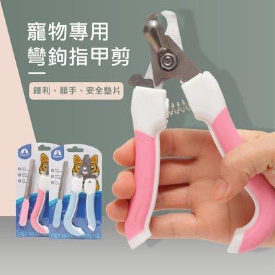 [億品會]L號寵物安全指甲剪(附銼刀) 寵物指甲剪寵物 狗 貓指甲 寵物磨甲 寵物安全剪 寵物指甲 指甲剪