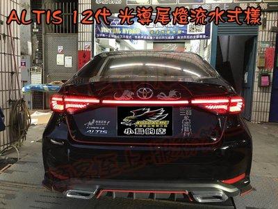 (小鳥的店)豐田2019-21年 ALTIS 12代 仿奧迪款跑馬 流水 呼吸 光條 LED尾燈 尾燈 保固一年 黑色車