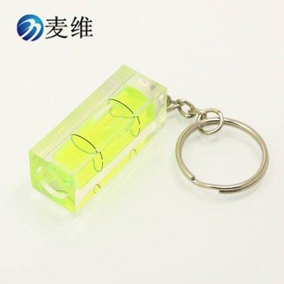 水平儀鑰匙扣水準泡 隨身便捷式水平儀 水準珠鑰匙圈