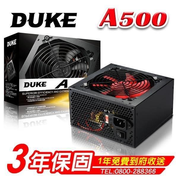 【捷修電腦。士林】DUKE 500W POWER 電源供應器 A500 全新 盒裝 三年全保固 一年到府收送