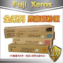 【好印達人+可刷卡】FujiXero CT200805 黑原廠碳粉匣 適用C3055DX/3055DX/C3055