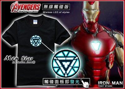 【Men Star】免運費 復仇者聯盟 4 鋼鐵人 無線觸碰式 LED 短袖T桖 男 女 東尼史塔克 涼感衣 漫威英雄