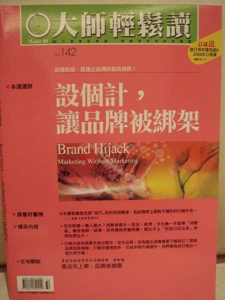 近全新經營管裡雜誌【大師輕鬆讀】第 142 期,無底價!免運費!