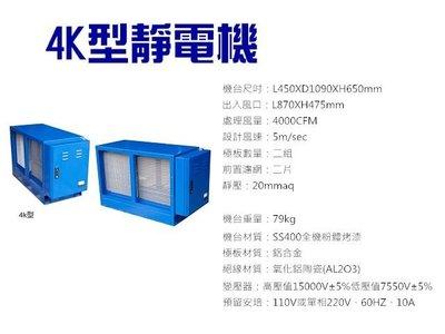 【GO GO GO 餐飲設備】4K型靜電機/油煙處理機