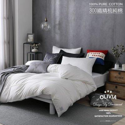 【OLIVIA 】OL600 WHITE 標準雙人床包新式兩用被套四件組  玩色系列 300織精梳棉 台灣製 台南市