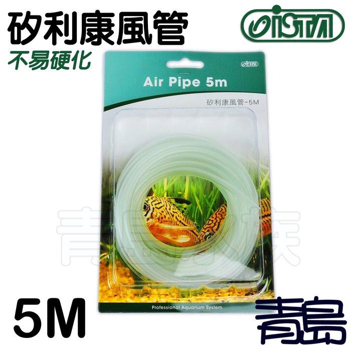B。。。青島水族。。。I-989台灣ISTA伊士達-----矽利康(矽膠)風管==5M/5公尺