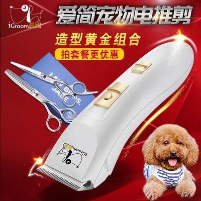 寵物剃毛器寵物電推剪 狗狗剃毛器充電狗毛推子 泰迪狗剃毛器剃毛刀用品MJBL