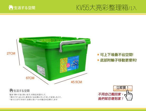 【生活空間】 KV55大亮彩滑輪整理箱/全方位收納箱/衣物收納盒/儲物箱/玩具箱/工具箱/小朋友衣物收納/樂高收納
