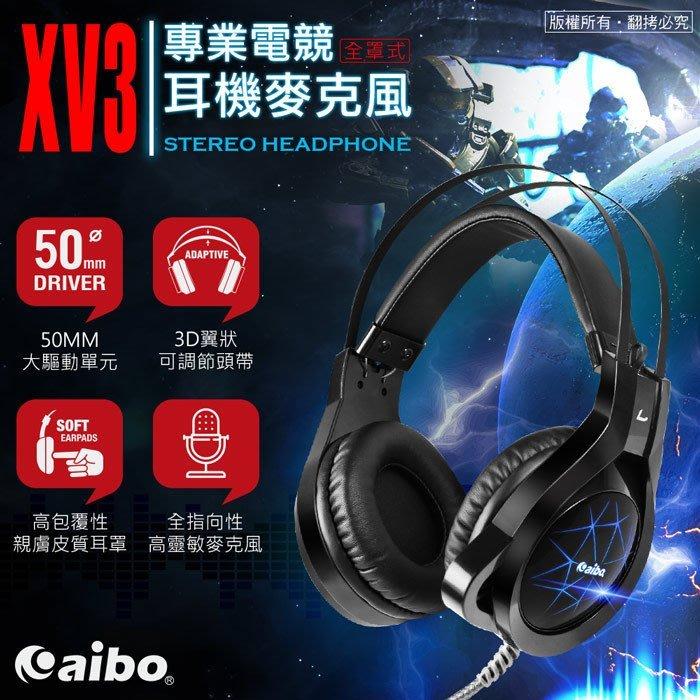 【現貨*1】炫彩LED全罩式專業電競耳機麥克風XV3 耳罩採全罩式親膚皮質耳罩 並採用3D翼狀可調節頭帶設計適合不同頭型