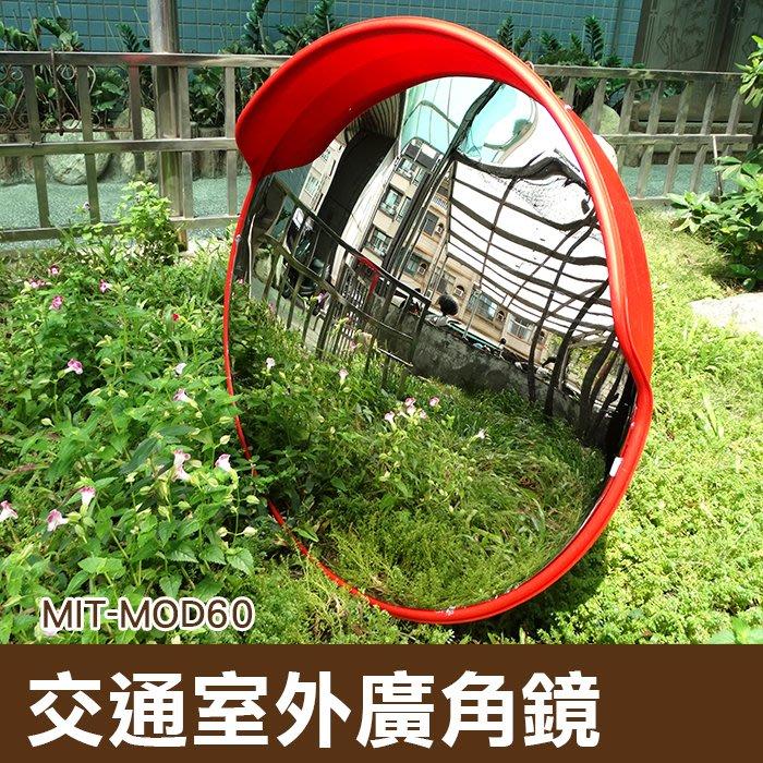 丸石 MIT-MOD60  交通室外 轉彎鏡子 道路廣角鏡  防竊凸面鏡 轉角球面鏡