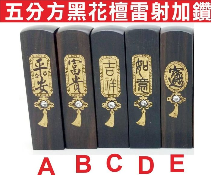 ~印章王國~五分方黑花檀雷射加鑽 含刻印人名 印章再贈皮套 選自己喜歡的字體 送情人送愛人
