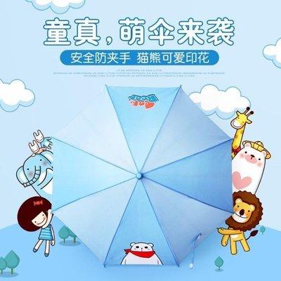 【星居客】 兒童雨傘男女小學生幼兒園小孩晴雨兩用傘寶寶長柄卡通雨傘S932