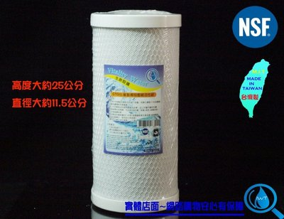 【艾瓦得淨水】NSF認證 大胖10英吋CTO椰殼壓縮活性碳濾心 水塔過濾器活性炭.前置過濾器.全戶式過濾~4支宅配免運