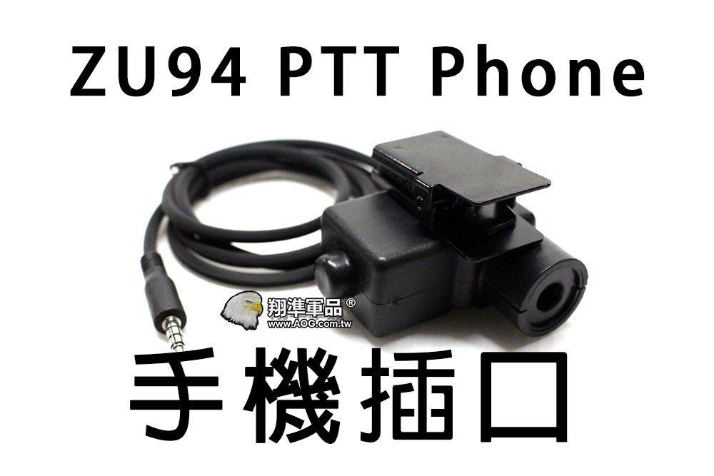 【翔準軍品AOG】ZU94 PTT Phone手機插口 轉接 手機 耳機 作戰 無線電 E0140-2J