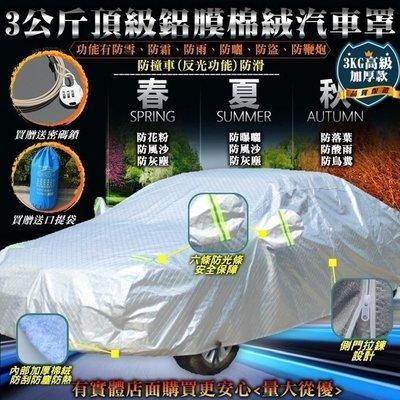 58005-144興雲網購【頂級鋁膜棉絨汽車罩】(開側門+防盜鎖+提袋)