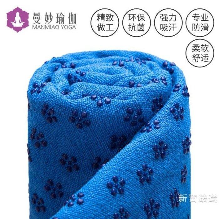 瑜伽鋪巾瑜珈加厚加寬80cm瑜伽鋪巾墊巾毯子愈加墊布墊毛巾防滑鋪墊子