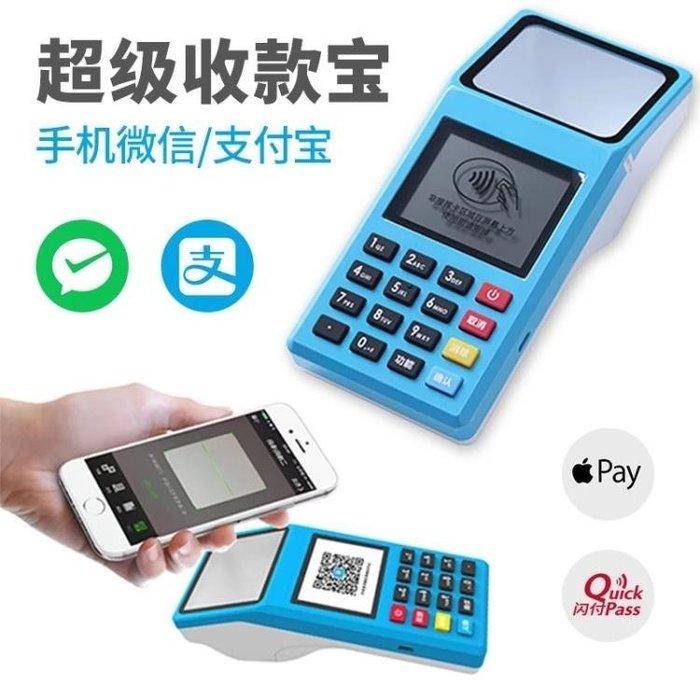 收銀機刷卡機支付寶微信掃碼支付盒子收錢寶盒二維碼掃碼機掃描器
