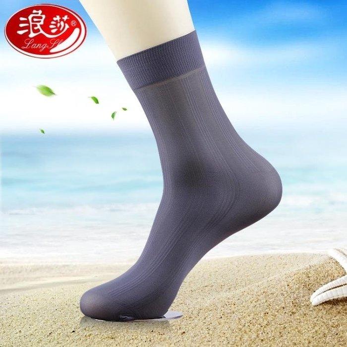 男士短絲襪超薄款商務冰絲襪對對男襪防臭中筒透氣短襪子夏季AMXP