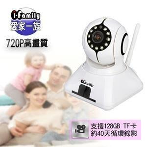 含稅附發票) i-Family 宇晨720P 百萬畫素-室內型多功能無線遠端遙控網路攝影機 (代號:J0005783