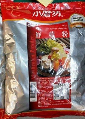 廚房百味:小磨坊鮮菇粉 1公斤 鮮菇粉