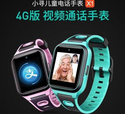小米 小尋兒童電話手錶 GPS手錶 兒童手錶 定位手錶 X1 4G版‧支援視像通話 港澳版