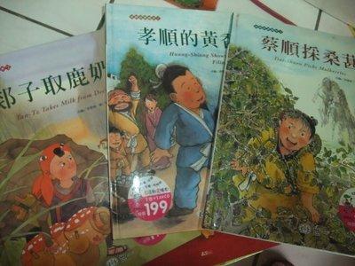 世一 孝順故事繪本 彩色精裝3冊3AVCD 適合3~8歲