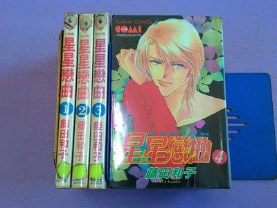 【小晴】-《星星戀曲1-4(完)》出租二手書│大然少女館│藤田和子