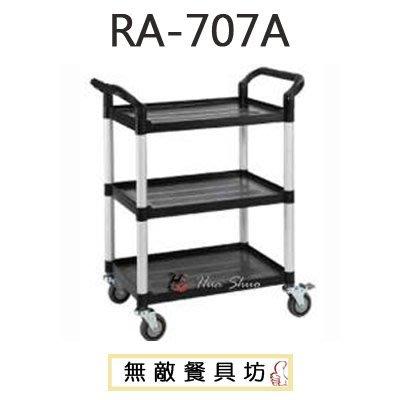 【無敵餐具】RA-707A 三層推車(長80x寬48x高100公分)/手推車/工作車 量多可來電洽詢【GO004】