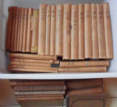 紫色小館-----早期日本醫學書籍一批(書35本+手寫筆記17本)