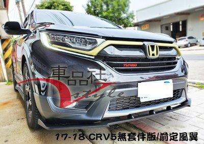 【車品社空力】HONDA 17 18 CRV 5代 CRV5 (無套件版車型直上) 前定風翼 霧黑 本月特價