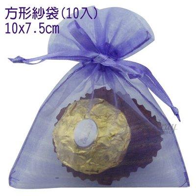 X射線節慶王【Y900013】10入方型紗袋(紫)[10x7.6cm],喜糖袋/糖果袋/囍糖/手工皂/小袋子/婚宴喜慶