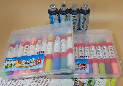 【五旬藝博士】 限量買一組送一組 玻璃彩繪隨意貼 23ML 小禮盒 (彩蔥組) 限量買一組送一組彩蔥組,還贈描邊筆!!