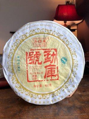 2007年勐庫號春茶400g生餅 勐庫號普洱茶 可以堂普洱襍軒