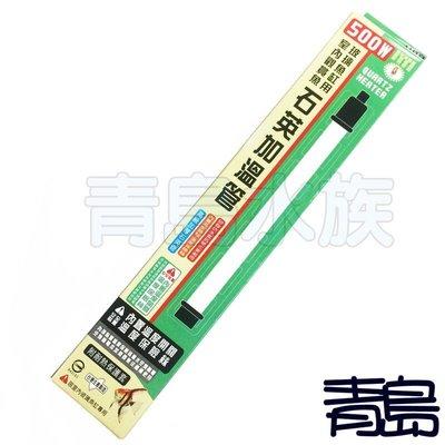 。。。青島水族。。。台灣HT龍港水族公司----石英加溫器 石英加熱管 防爆石英加溫管 加溫棒==500W