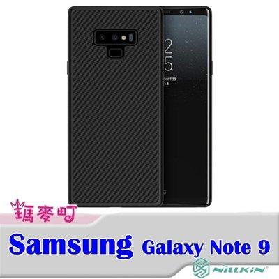 ☆瑪麥町☆ NILLKIN SAMSUNG Galaxy Note 9 纖盾保護殼 碳纖維 全包覆 手機殼 保護套