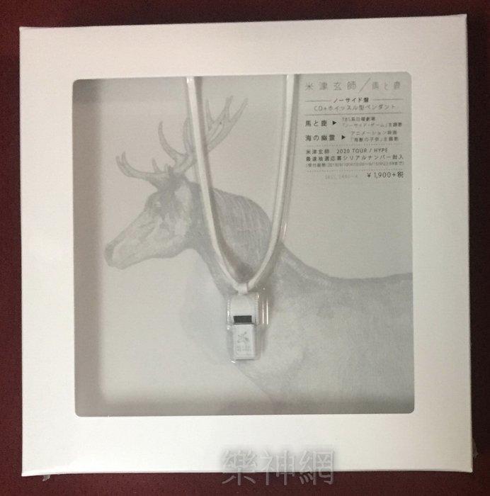 米津玄師Yonezu Kenshi 大泉洋No Side Game主題曲 馬和鹿 限量Ver(日版CD+哨子) 馬與鹿