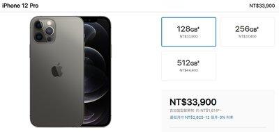 iPhone 12 Pro 128G 黑色 全新未拆現貨