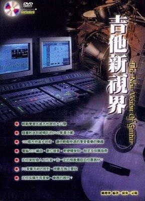 ☆唐尼樂器︵☆ 吉他新視界 The New Vision of Guitar (附DVD)