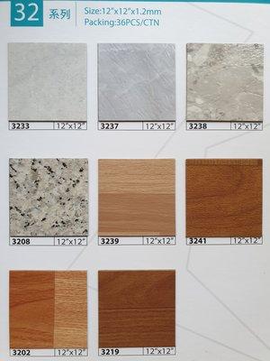 美的磚家~超值 !特價超便宜!30cm*30cm*1.2m/m塑膠地磚塑膠地板~每坪只要350元!經濟耐用!美觀.